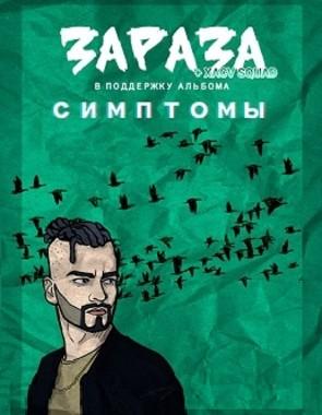 Зараза / Краснодар / 29 ноября