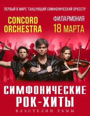 Шоу Симфонические РОК-ХИТЫ Властелин тьмы CONCORD ORCHESTRA (2020.03.18 Майкоп)