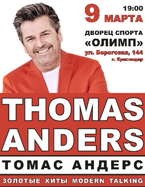 THOMAS ANDERS    (ТОМАС АНДЕРС)