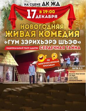 Новогодняя живая комедия ГУМ ЗЭРИХЬЭРЭ ШЪЭФ