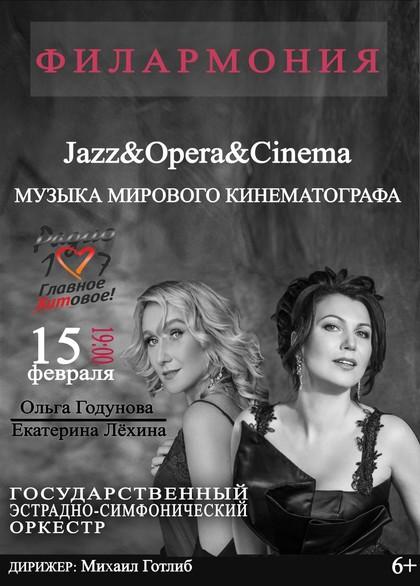 Jazz & Opera & Cinema