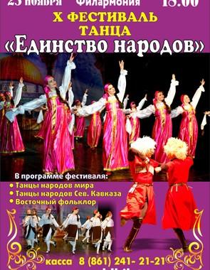 Фестиваль танцев единство народов