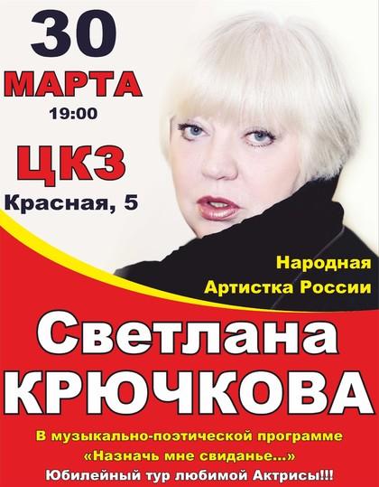 СВЕТЛАНА  КРЮЧКОВА. Юбилейный творческий вечер любимой Актрисы!!!