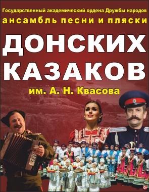 Ансамбль Песни и Пляски Донских казаков