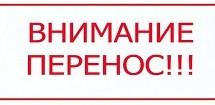 ПЕРЕНОС МЕРОПРИЯТИЙ