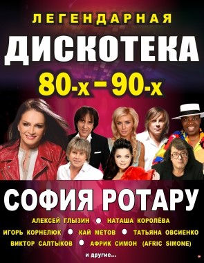 Легендарная дискотека 80-90х