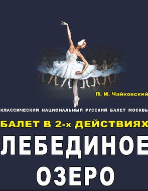 Лебединое озеро. Классический Русский балет Москвы