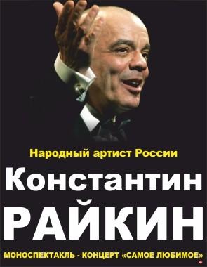 """Константин Райкин """"Самое любимое"""""""
