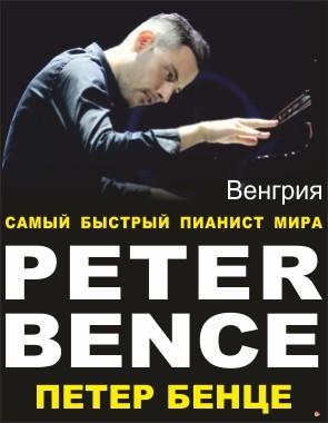 Пианист  Петер Бенце  Peter Bence  (Венгрия