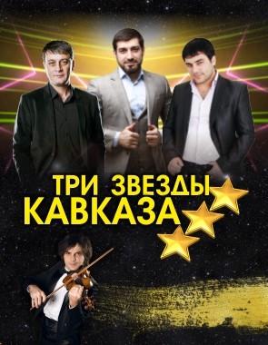 Три Звезды Кавказа
