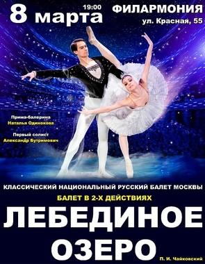 ЛЕБЕДИНОЕ ОЗЕРО. Классический Национальный Русский балет Москвы