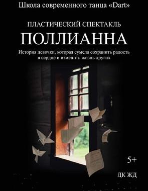 """Пластический спектакль """"Поллианна"""""""