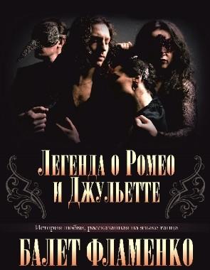 Легенда о Ромео и Джульетте. Балет Фламенко