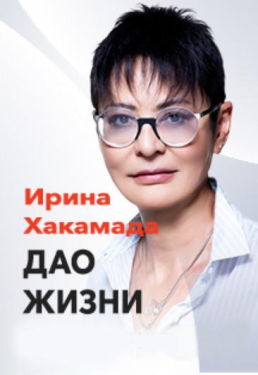 Краснодар, Ирина Хакамада «ДАО Жизни»