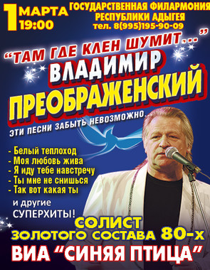 ВИА Синяя Птица Владимир Преображенский