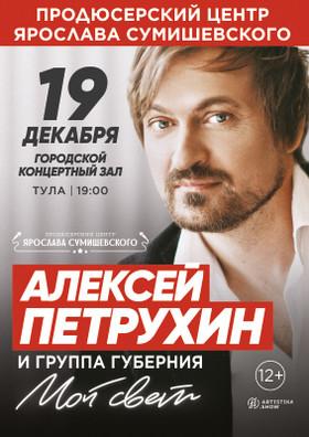 Концерт Алексея Петрухина
