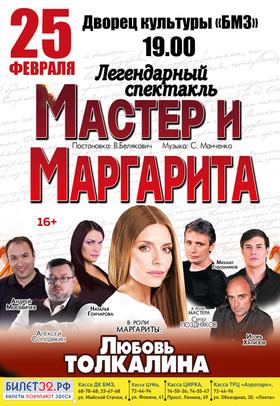 """""""МАСТЕР И МАРГАРИТА"""""""