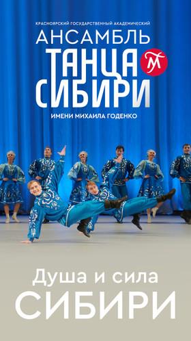 Ансамбль Танца Сибири им. М.Годенко