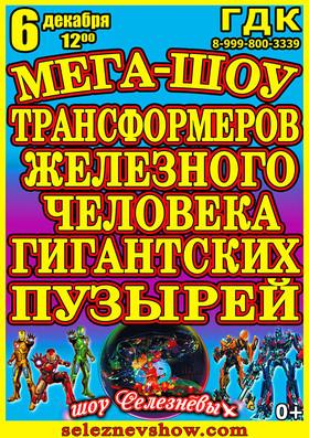 Мега-шоу ТРАНСФОРМЕРОВ, ЖЕЛЕЗНОГО ЧЕЛОВЕКА В ШОУ МЫЛЬНЫХ ПУЗЫРЕЙ