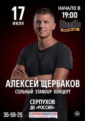 Алексей Щербаков. Сольный StandUp концерт «Новое и лучшее»