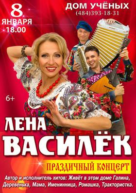 Лена Василёк