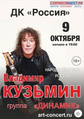 Концерт Владимир Кузьмин и группа «Динамик»