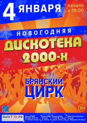 """НОВОГОДНЯЯ """"ДИСКОТЕКА 2000-Х"""""""