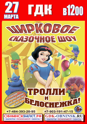 """Цирковое шоу """"Тролли и Белоснежка"""""""