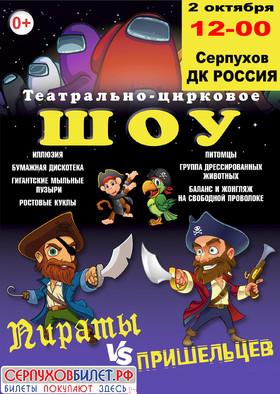 """Театрально-цирковое шоу """"Пираты vs Пришельцев"""""""