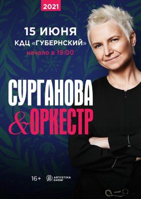 """Группа """"Сурганова & Оркестр"""""""