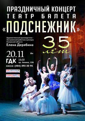 Праздничный концерт - театр балета «ПОДСНЕЖНИК»