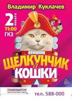 """""""Щелкунчик и кошки"""""""