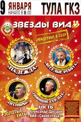 ЗВЕЗДЫ ВИА 70-80-х