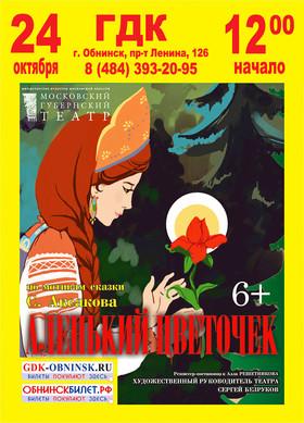 """Спектакль """"Аленький цветочек"""""""