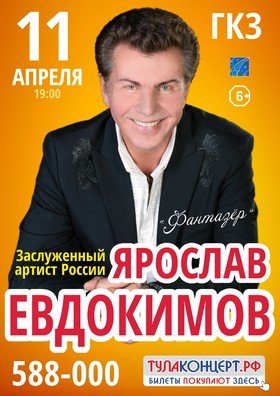"""Ярослав Евдокимов. """"Фантазер"""""""
