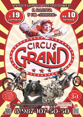 Цирк GRAND Калуга у ГМ Линия