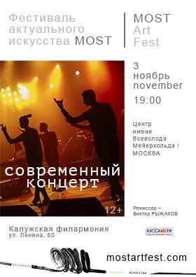"""""""Современный концерт"""""""