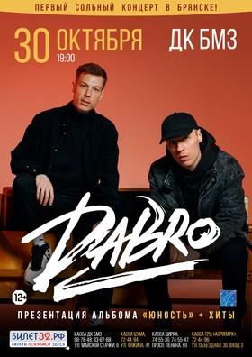 Dabro. Первый сольный концерт в Брянске