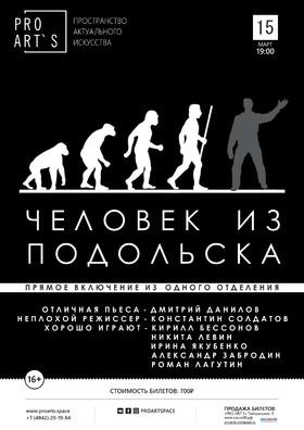 """Спектакль""""Человек из Подольска"""""""