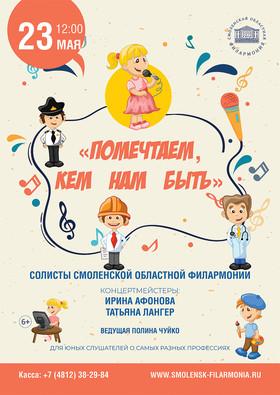 """""""Помечтаем, кем нам быть"""" Солисты Смоленской областной филармонии. Детская программа."""