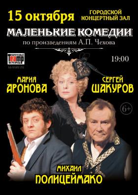 """Спектакль """"МАЛЕНЬКИЕ КОМЕДИИ"""""""