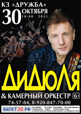 ДиДюЛя & камерный оркестр