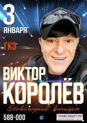 """Виктор Королёв. """"Новогодний концерт"""""""