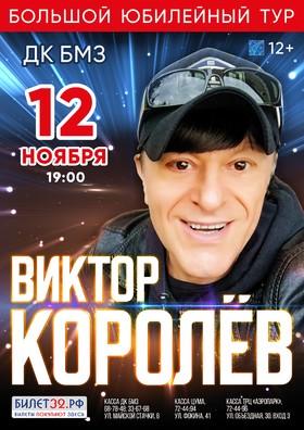ВИКТОР КОРОЛЕВ. Большой юбилейный тур
