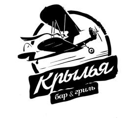 """Гриль-бар """"КРЫЛЬЯ"""""""