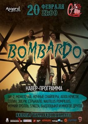 РОК-ДИСКОТЕКА с группой Bombardo