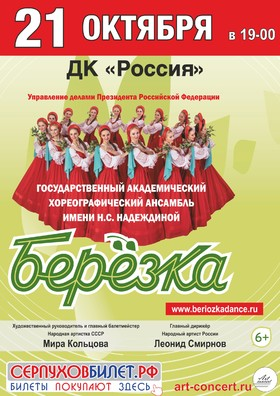 Концерт ансамбля «Березка»