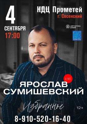 Ярослав СУМИШЕВСКИЙ (г. Сосенский)