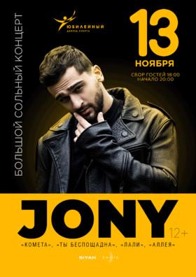 JONY. Большой сольный концерт