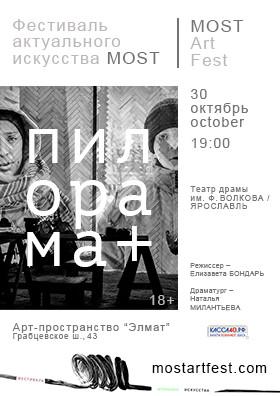 моноспектакль «Пилорама плюс» театра им. Волкова (Ярославль)